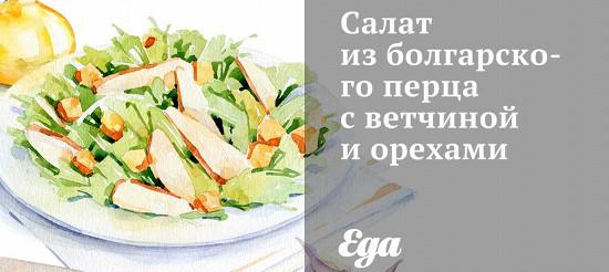 Салат з болгарського перцю з шинкою і горіхами – рецепт