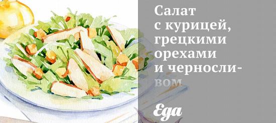Салат з куркою, волоськими горіхами і чорносливом – рецепт