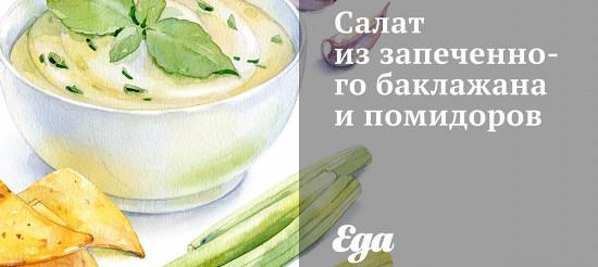 Салат з запеченого баклажана і помідорів – рецепт