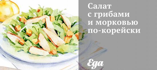 Салат з грибами і морквою по-корейськи – рецепт