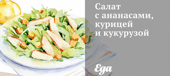 Салат з ананасами, куркою і кукурудзою – рецепт