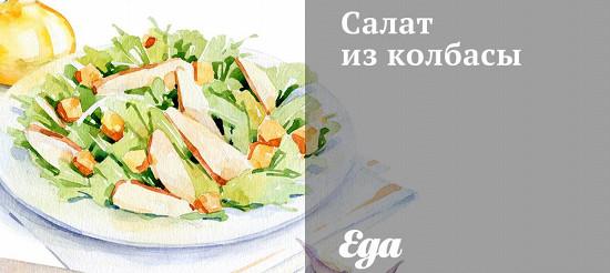 Салат з ковбаси – рецепт