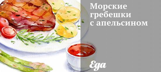 Морські гребінці з апельсином – рецепт