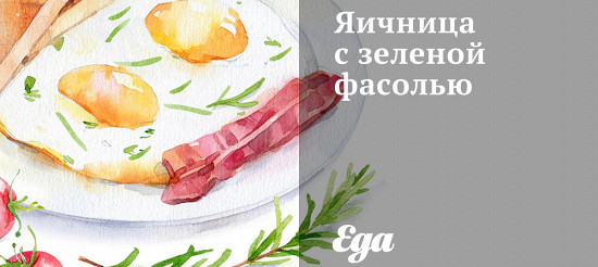 Яєчня з зеленою квасолею – рецепт