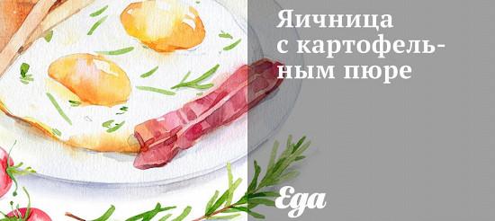 Яєчня з картопляним пюре – рецепт