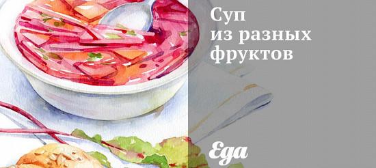 Суп з різних фруктів – рецепт