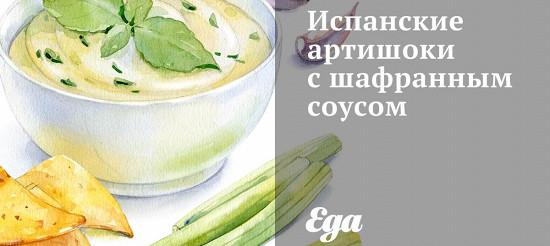 Іспанські артишоки з шафранним соусом – рецепт