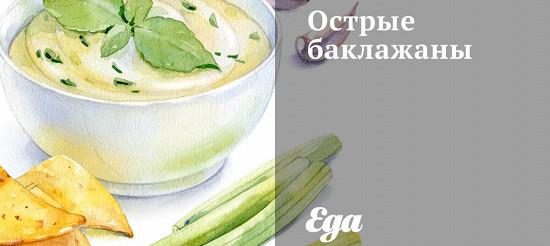 Гострі баклажани – рецепт