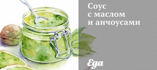 Соус з маслом і анчоусами – рецепт