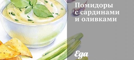 Помідори з сардинами і оливками – рецепт