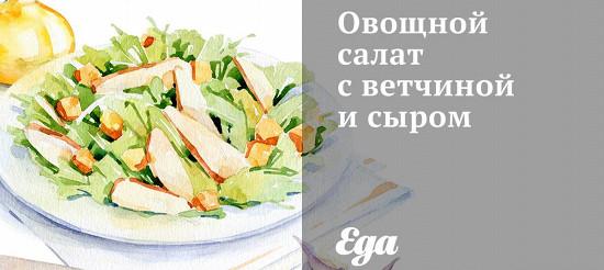 Овочевий салат з шинкою і сиром – рецепт