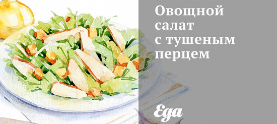Овочевий салат з тушкованим перцем – рецепт