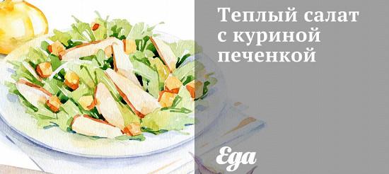 Теплий салат з курячою печінкою – рецепт
