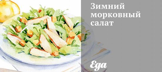 Зимовий морквяний салат – рецепт
