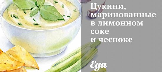Цукіні, мариновані в лимонному соці і часнику – рецепт